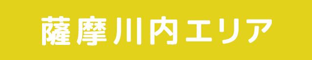 薩摩川内エリア